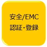 安全/EMC認証取得代行,BIS認証,CCC認証取得